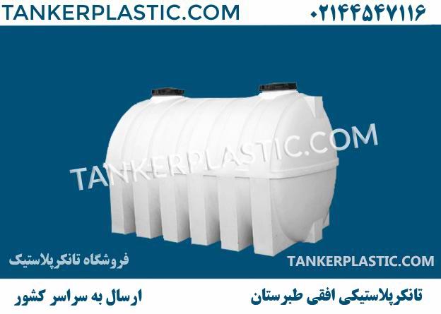تانکر-پلاستیکی-افقی-طبرستان - منبع طبرستان - لیست قیمت منبع آب طبرستان