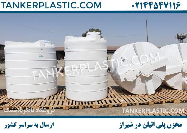 تانکر پلاستیکی در شیراز