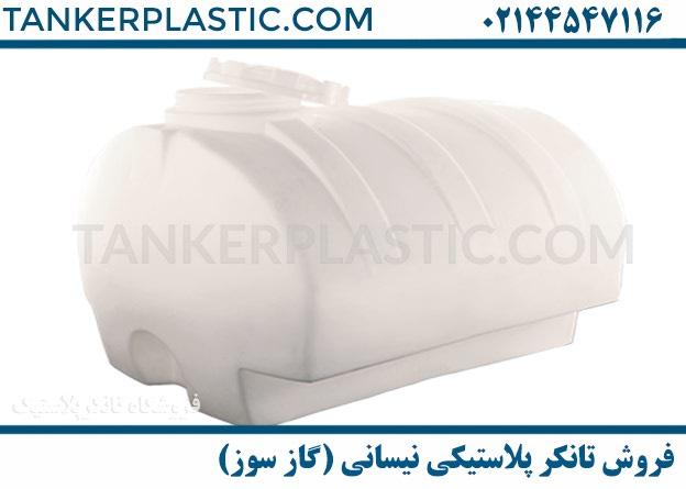 تانکر پلاستیکی نیسانی گازسوز