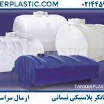 تانکر پلاستیکی نیسانی | لیست قیمت + فروش