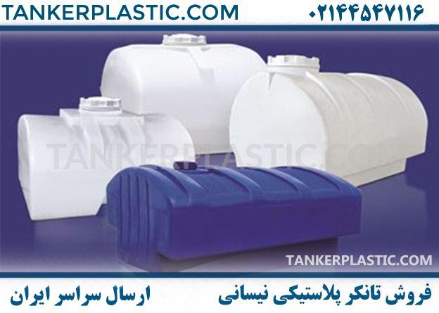 تانکر پلاستیکی نیسانی