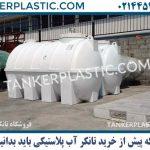 تانکر پلاستیکی | نکاتی که پیش از خرید تانکر آب پلاستیکی باید بدانید