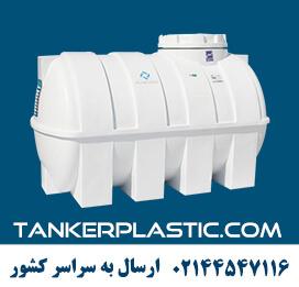 تانکر آب پلاستیکی 1000 لیتر