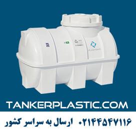 تانکر پلاستیکی 200 لیتر