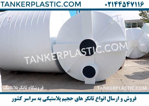 تانکر پلاستیکی