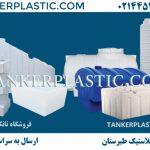 مخزن طبرستان | لیست قیمت منبع آب طبرستان و ابعاد