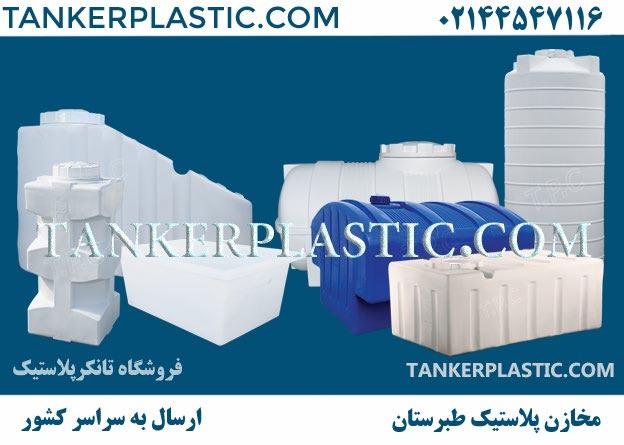 مخزن طبرستان لیست قیمت منبع آب طبرستان و ابعاد تانکر پلاستیک