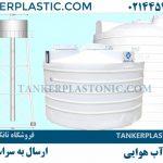 مخزن هوایی پلاستیکی | مخزن پلی اتیلنی جایگزین مخزن آب هوایی فلزی