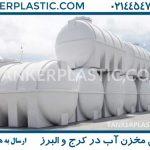 فروش مخزن آب در کرج | مخزن پلی اتیلن | منبع آب | تانکر پلاستیکی
