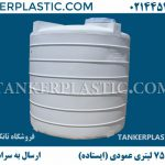 مخزن 7500 لیتری پلی اتیلن | ابعاد و قیمت تانکر آب 7500 پلاستیکی