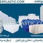 مخزن پلی اتیلن | لیست قیمت منبع آب، مخزن آب و تانکر آب پلاستیکی مجتمع پلاستیک