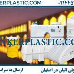 قیمت مخزن آب پلی اتیلن در اصفهان