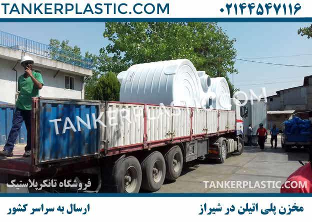 مخزن پلی اتیلن در شیراز