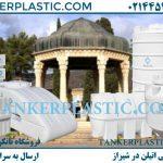 قیمت مخزن آب پلی اتیلن در شیراز