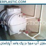 نصب تانکر آب مجزا در یک واحد آپارتمان