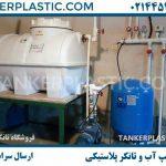 نصب پمپ آب و مخزن آب ساختمان