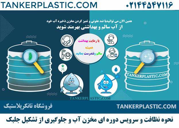 نظافت مخزن آب
