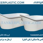 فروش وان حمامی پلاستیکی ارزان قیمت