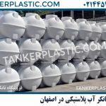 فروش تانکر آب در اصفهان | مخزن پلی اتیلن | منبع آب | تانکر پلاستیکی