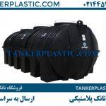 سپتیک تانک پلاستیکی | لیست قیمت و ابعاد