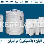 خرید مخزن آب پلی اتیلن ( پلاستیکی ) در تهران
