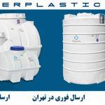 فروش مخزن پلی اتیلن در تهران – ارسال به سراسر کشور