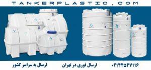 تانکر پلاستیکی انواع مخازن پلی اتیلنی